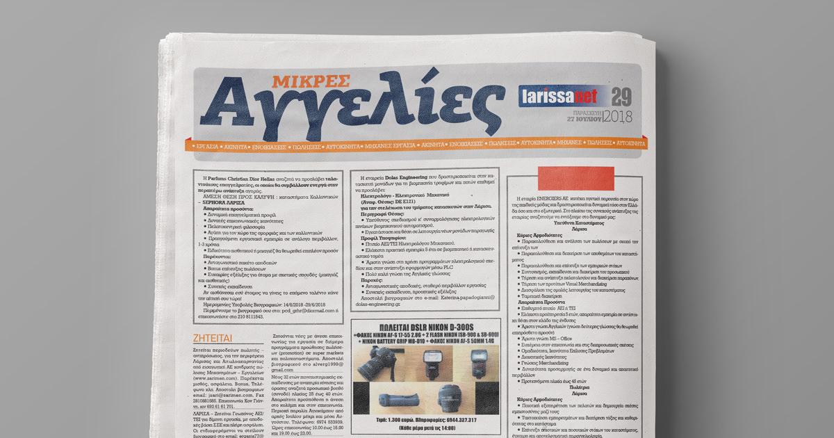 5f4ae02dc5 Αγγελίες Larissanet - Θεσσαλικές αγγελίες και θέσεις εργασίας