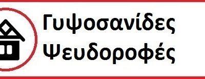 19γυψοσανιδεςψευδοροφες1581494025